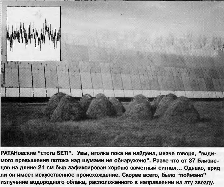 РАТАНовские стога SETI
