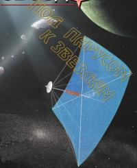 Рисунок космического паруса
