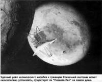 Рисунок космического зонда на фоне планеты
