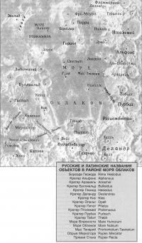 Русские и латинские названия объектов в районе Моря Облаков