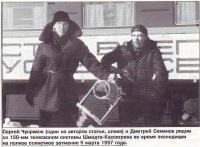Сергей Чупраков (слева) и Дмитрий Семенов