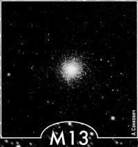 Шаровое скопление М13