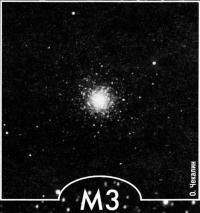 Шаровое скопление М3