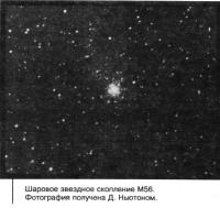 Шаровое звездное скопление М56