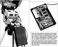 Система управления телескопом