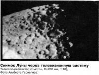 Снимок Луны через телевизионную систему