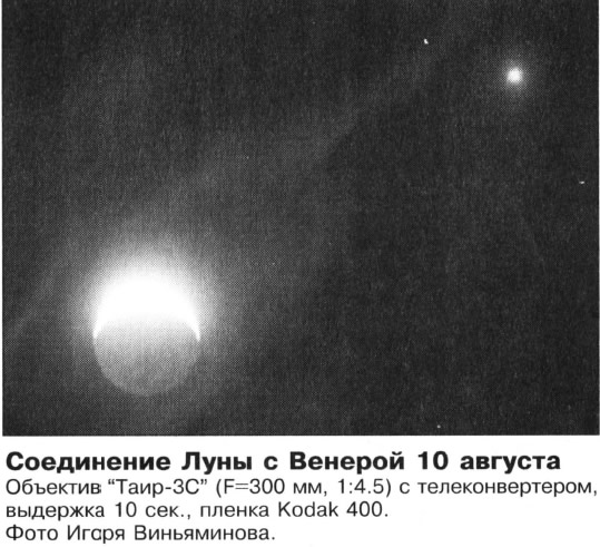 Соединение Луны с Венерой