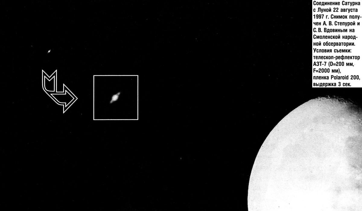 Соединение Сатурна с Луной 22 августа 1997 г