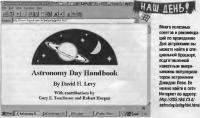 Советы по проведению Дня астрономии в брошюре Дэвида Леви