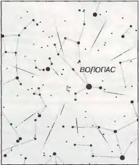 Созвездие Волопаса