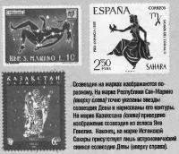 Созвездия на марках изображаются по-разному