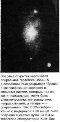Спиральная галактика D564-15