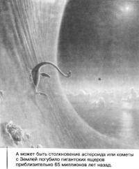 Столкновение астероида Землей