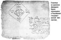 Страница из рукописи Джордано Бруно