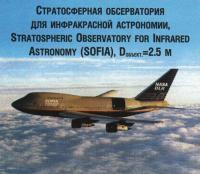 Стратосферная обсерватория для инфракрасной астрономии