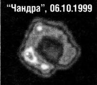 Сверхновая SN 1987А, Чандра, 06.10.1999