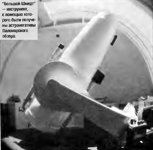 Телескоп Большой Шмидт