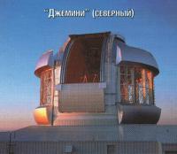 Телескоп Джемини (северный)