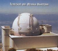 Телескоп имени Исаака Ньютона