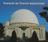 Телескоп имени Рафаэля Бишофсхейма