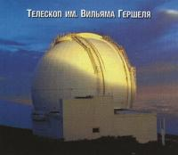 Телескоп имени Вильяма Гершеля