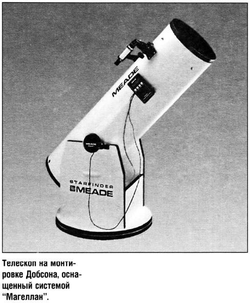 Телескоп на монтировке Добсона