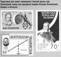 Телескопы Галилея