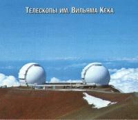 Телескопы имени Вильяма Кека