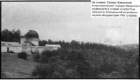 Телескопы на Кавказе