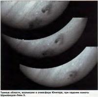 Темные области в атмосфере Юпитера