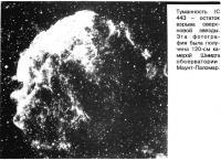 Туманность IC 443