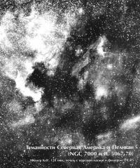 Туманность Северная Америка (NGC 7000) и Пеликан (IC 5067-70)