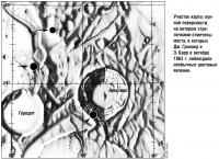 Участок карты лунной поверхности с отмеченными местами событий