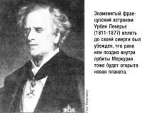 Урбен Леверье