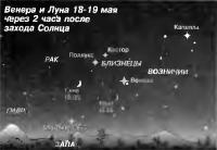 Венера и Луна 18-19 мая