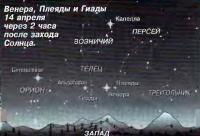 Венера, Плеяды и Гиады 14 апреля