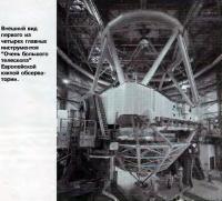 Внешний вид первого из четырех главных инструментов VLT