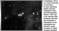 Вспышка сверхновой в Большом Магеллановом Облаке в 1987 году