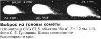 Выброс из головы кометы