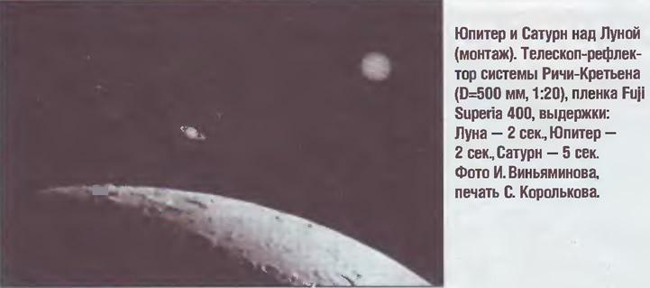 Юпитер и Сатурн над Луной (монтаж)
