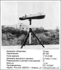 Зрительная труба ЗРТ-457