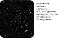 Звездное скопление NGC 752
